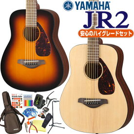 ミニギター ヤマハ アコギ YAMAHA JR2 アコギ 初心者 16点 ハイグレード セット アコースティックギター 【アコギ初心者】