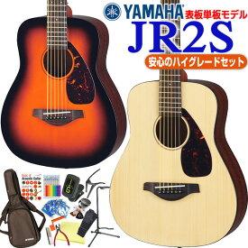 ミニギター ヤマハ アコギ YAMAHA JR2S アコギ 初心者 16点 ハイグレード セット アコースティックギター スプルーストップ単板モデル 【アコギ初心者】
