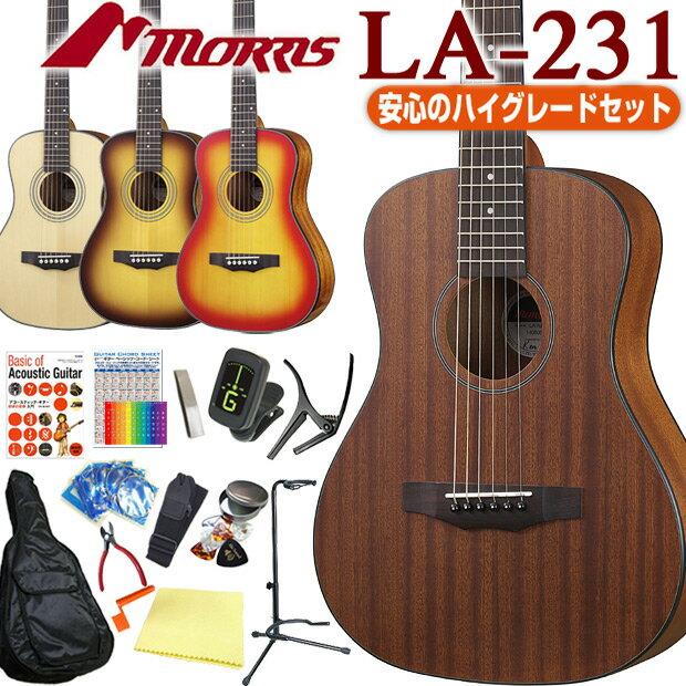 モーリス アコギ ミニギター 初心者 ハイグレード 16点セット MORRIS LA-231 ミニアコースティックギター【アコギ初心者】【ミニギター】【送料無料】