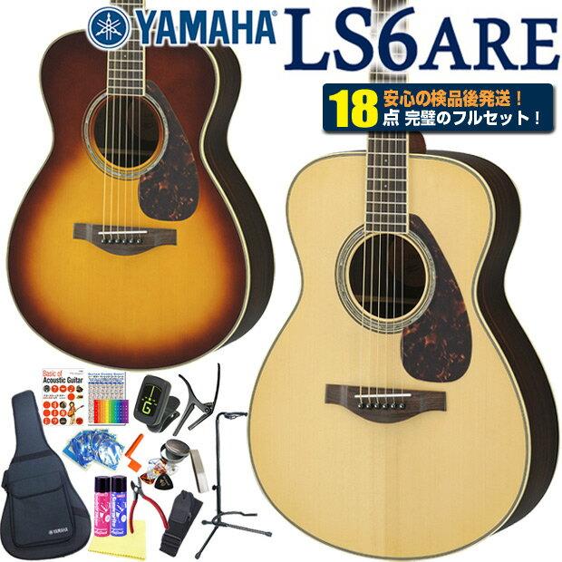 ヤマハ YAMAHA アコースティックギター LS6ARE 初心者 スペシャル スタート16点セット 【アコギ初心者】【送料無料】