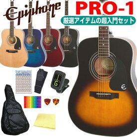 Epiphone エピフォン アコギ PRO-1 アコースティックギター 初心者 超入門 8点 セット 【アコースティックギター 初心者セット】