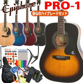 Epiphone エピフォン アコギ PRO-1 アコースティックギター 初心者 ハイグレード 16点 セット 【アコースティックギター 初心者セット】