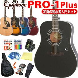 Epiphone エピフォン アコギ PRO-1 Plus アコースティックギター 初心者 入門 12点 セット 【アコースティックギター 初心者セット】【送料無料】