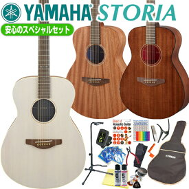 ヤマハ アコースティックギター YAMAHA STORIA 初心者 アコギ スペシャル スタート18点セット【アコギ初心者】