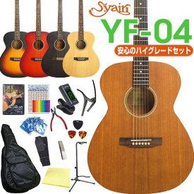 アコースティックギター 初心者セット S.Yairi YF-04 アコギハイグレードセット ミディアムスケール