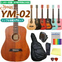 ミニギター アコースティックギター S.Yairi YM-02 ミニ アコギ 初心者 超入門 8点セット 送料無料