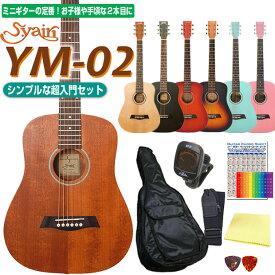 ミニギター アコースティックギター S.Yairi YM-02 ミニ アコギ 初心者 超入門 8点セット