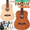 ミニギター アコースティックギター S.Yairi YM-02E エレアコ 初心者 入門 15点 ハイグレード セット 送料無料