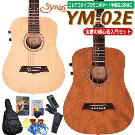 ミニギター アコースティックギター S.Yairi YM-02E エレアコ ピックアップ付 初心者 入門 11点セット
