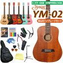 ミニギター アコースティックギター S.Yairi YM-02 ミニ アコギ ハイグレード 初心者 入門 15点セット 送料無料