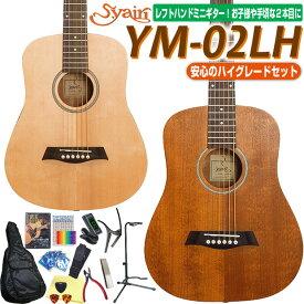 ミニギター アコースティックギター 左用 S.Yairi YM-02LH ミニ アコギ ハイグレード 初心者 15点セット 【レフトハンド】