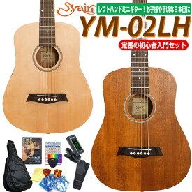 ミニギター アコースティックギター 左用 S.Yairi YM-02LH ミニ アコギ 初心者 入門 11点セット 【レフトハンド】