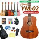 ミニギター アコースティックギター S.Yairi YM-02 ミニ アコギ 初心者 入門 11点セット 送料無料