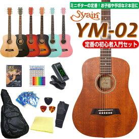 ミニギター アコースティックギター S.Yairi YM-02 ミニ アコギ 初心者 入門 11点セット