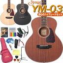 ミニギター アコースティックギター S.Yairi YM-03 トップ単板 ミニ アコギ ハイグレード 初心者 入門 セット 送料無料