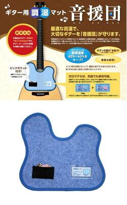 シリカクリン音援団ギター用湿度調整消臭マット