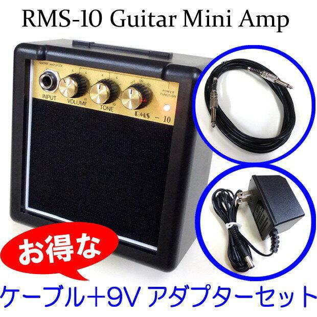 ギター用ミニアンプ RMS-10 9Vアダプターとシールド付属