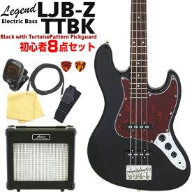 ベース 初心者 セット LJB-Z/TTBK レジェンド Legend 入門 8点セット エレキベース ジャズベースタイプ 【ジャズベ】【JBタイプ】【ベース初心者】