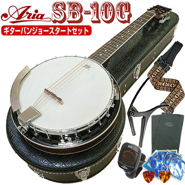 ARIA バンジョー SB-10G ギターバンジョー8点セット!【送料無料】