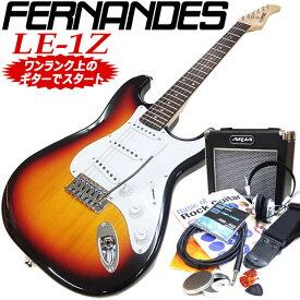 フェルナンデス Fernandes LE-1Z 3S 3SB/Rエレキギター初心者 入門セット15点 【エレキギター初心者】【送料無料】