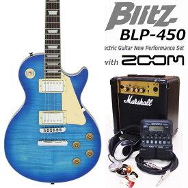 Blitz ブリッツ BLP-450 SBL エレキギター マーシャルアンプ付 初心者セット18点 ZOOM G1Four付き【エレキギター初心者】
