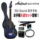 エレキギター初心者 AriaProII MAC-STD III /MBS 入門セット8点 【エレキギター初心者】【送料無料】
