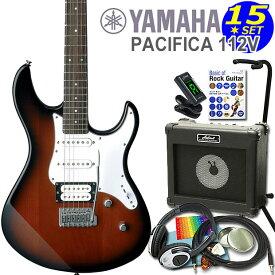 エレキギター 初心者セット 入門セット YAMAHA ヤマハ PACIFICA112V/OVS 15点セット【エレキ ギター初心者】【エレクトリックギター】【送料無料】