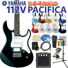 エレキギター 初心者セット 入門セット YAMAHA ヤマハ PACIFICA112V / 112VM 13点 ベーシックセット 【エレキ ギター初心者】【エレクトリックギター】