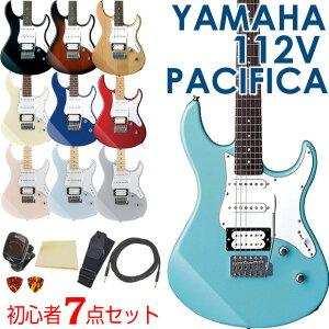 エレキギター 初心者セット 入門セット YAMAHA ヤマハ PACIFICA112V / 112VM 7点 スタートセット 【エレキ ギター初心者】【エレクトリックギター】