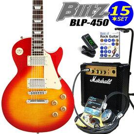 エレキギター 初心者セット Blitz BLP-450/CS レスポールタイプ マーシャルアンプ付15点セット