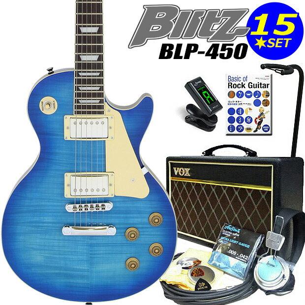 エレキギター 初心者セット Blitz BLP-450/SBL レスポールタイプ VOXアンプ付15点セット【送料無料】