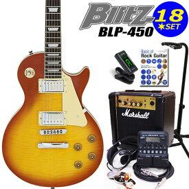 Blitz ブリッツ BLP-450 HB エレキギター マーシャルアンプ付 初心者セット16点 ZOOM G1on付き【エレキギター初心者】【送料無料】