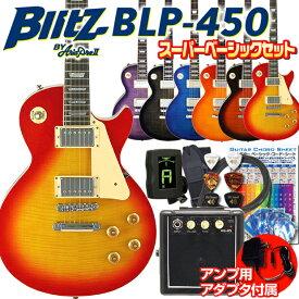【ミニアンプ用9Vアダプター付!】エレキギター レスポールタイプ 初心者セット 入門セット エレクトリックギター スーパーベーシックセット Blitz BLP-450 エレキ ギター初心者 入門 エレクトリックギター