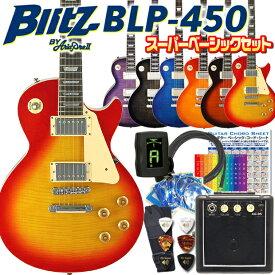 エレキギター レスポールタイプ 初心者セット 入門セット エレクトリックギター スーパーベーシックセット Blitz BLP-450 エレキ ギター初心者 入門 エレクトリックギター