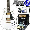 エレキギター 初心者セット Blitz BLP-CST/WH レスポールタイプ マーシャルアンプ付15点セット【送料無料】