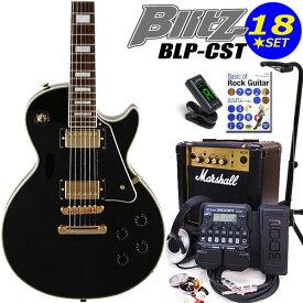 Blitz ブリッツ BLP-CST BK エレキギター マーシャルアンプ付 初心者セット16点 ZOOM G1Xon付き【エレキギター初心者】【送料無料】
