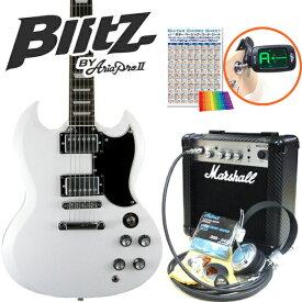 エレキギター 初心者セット Blitz BSG-61/WH SGタイプ マーシャルアンプ付15点セット 【エレキ ギター初心者】【エレクトリックギター】【送料無料】