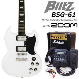 Blitz ブリッツ BSG-61 WH エレキギター マーシャルアンプ付 初心者セット16点 ZOOM G1Xon付き【エレキギター初心者】【送料無料】