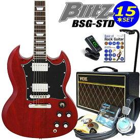 エレキギター 初心者セット Blitz BSG-STD/WR SGタイプ VOXアンプ付15点セット 【エレキ ギター初心者】【エレクトリックギター】【送料無料】