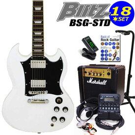Blitz ブリッツ BSG-STD WH エレキギター SGタイプ マーシャルアンプ付 初心者セット16点 ZOOM G1on付き【エレキギター初心者】【送料無料】
