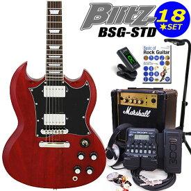 Blitz ブリッツ BSG-STD WR エレキギター マーシャルアンプ付 初心者セット16点 ZOOM G1Xon付き【エレキギター初心者】【送料無料】