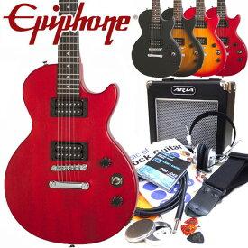エピフォン レスポール Epiphone Les Paul Special VE レスポール スペシャルVE エレキギター 初心者 入門15点セット【エレキギター初心者】