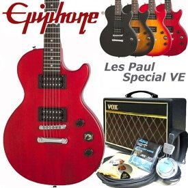 エピフォン レスポール Epiphone Les Paul Special VE レスポール スペシャルVE エレキギター 初心者 入門15点セット VOXアンプ付き