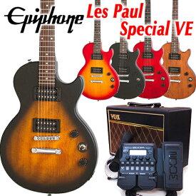エピフォン レスポール Epiphone Les Paul Special VE レスポール スペシャル VE エレキギター初心者 入門18点セット【エレキギター初心者】