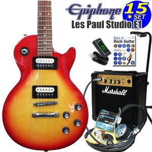 Epiphone エピフォン Les Paul Studio LT HS レスポール エレキギター 初心者入門15点セット Marshallアンプ付き