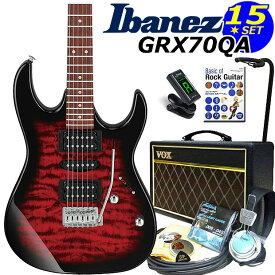 Ibanez アイバニーズ GRX70QA TRB VOXアンプ付き入門15点セット【エレキギター初心者】