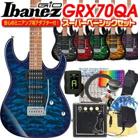 【ミニアンプ用9Vアダプター付!】Ibanez アイバニーズ GRX70QA 初心者 入門 14点セット エレクトリックギター スーパーベーシックセット【エレキギター初心者】