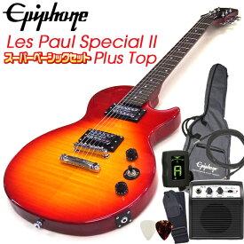 エピフォン レスポール Epiphone Les Paul Special II Plus Top HCS レスポール スペシャルII プラストップ エレキギター 初心者 ミニアンプ付 10点セット 【Heritage Cherry Sunburst】【チェリーサンバースト】【98765】