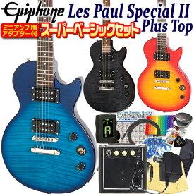 【ミニアンプ用9Vアダプター付!】 エピフォン レスポール Epiphone Les Paul Special II Plus Top レスポール スペシャルII プラストップ エレキギター 初心者 ミニアンプ 11点セット 【エレキギター初心者】【98765】