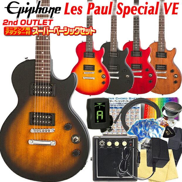 【ミニアンプ用9Vアダプター付!】エピフォン Epiphone Les Paul Special VE 2ndアウトレット レスポール スペシャルVE エレキギター 初心者 ミニアンプ 11点セット 【エレキギター初心者】【2ndアウトレット】【98765】